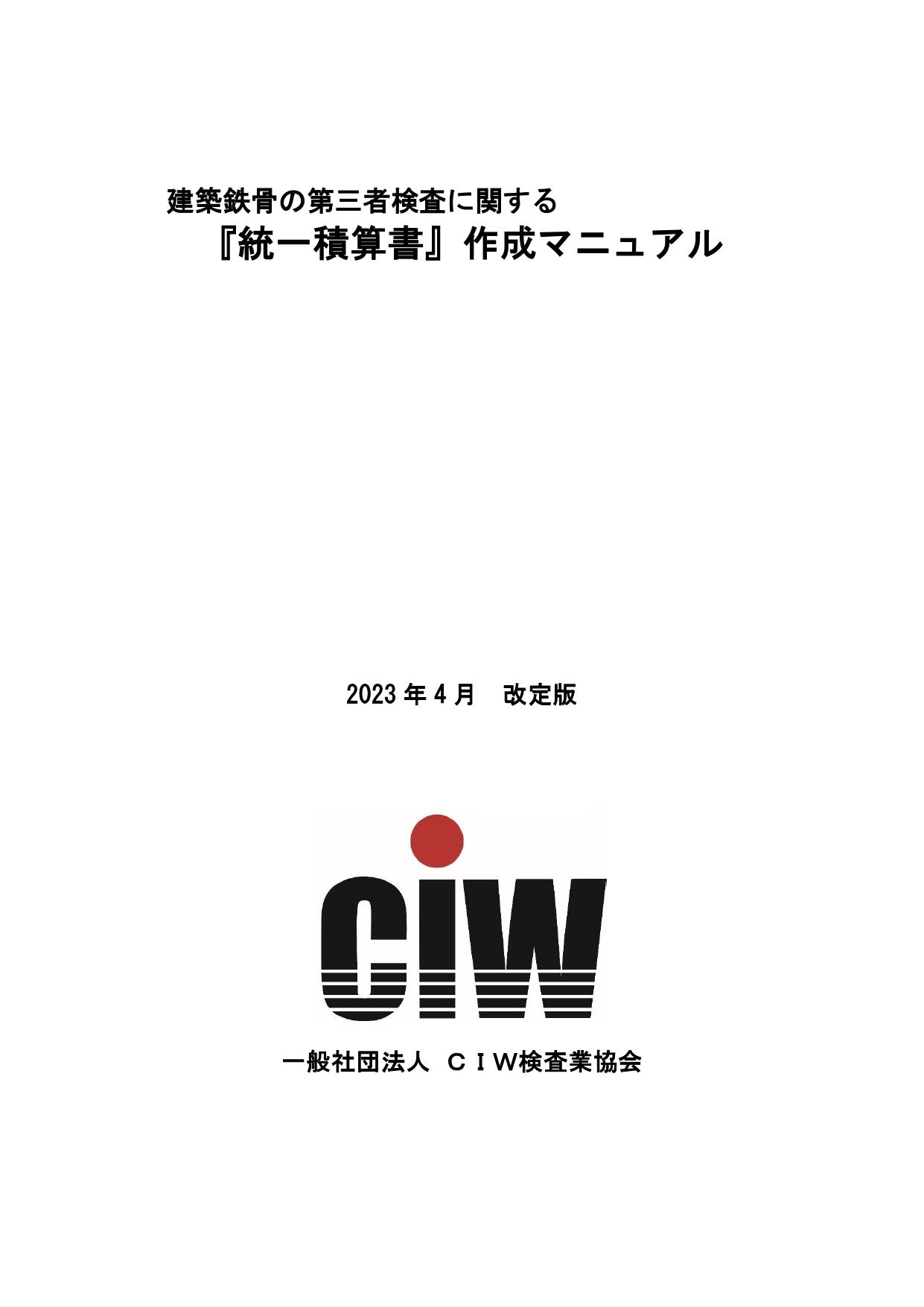 建築鉄骨に関する『統一御見積書』作成マニュアル