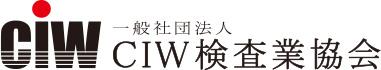 お知らせ詳細 一般社団法人CIW検査業協会