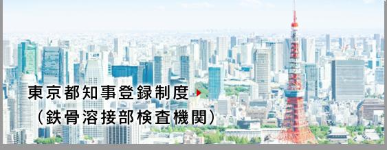 東京都知事登録制度(鉄骨溶接部検査機関)
