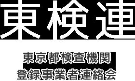 東京都検査機関登録事業者連絡会について